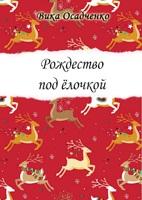 Обложка произведения Рождество под ёлочкой