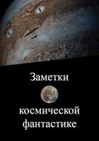 Обложка произведения Заметки о космической фантастике