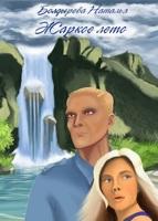 Обложка произведения Жаркое лето. Повесть о трех потоках, рассказанная вожатым