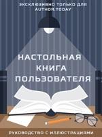 Обложка произведения Настольная книга пользователя или Ча.В.О