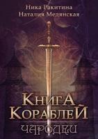 Обложка произведения Книга Кораблей. Чародеи