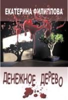 Обложка произведения Денежное дерево