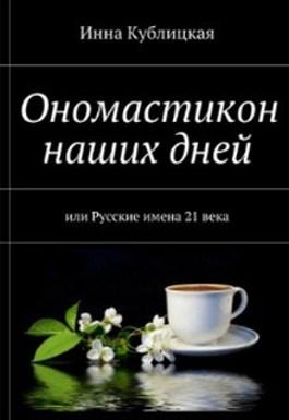 Обложка произведения Ономастикон: Ф.И.О