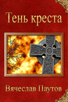Обложка произведения Тень креста