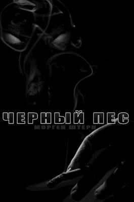 Обложка произведения Черный пес