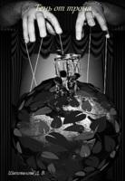 Обложка произведения Тень от трона