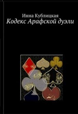 Обложка произведения Кодекс Арафской дуэли