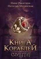 Обложка произведения Книга Кораблей. Смута
