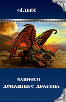 Обложка произведения Записки домашнего дракона