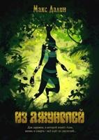 Обложка произведения Из джунглей