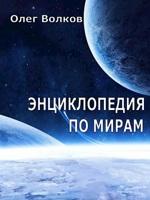 Обложка произведения Энциклопедия по мирам