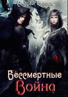 Обложка произведения Бессмертные Война