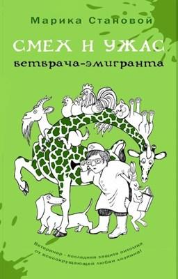 Обложка произведения Смех и ужас ветврача-эмигранта