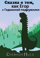 Обложка произведения Сказка о том, как Егор с Годзиллой подружился