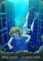 Обложка произведения И в глубинах океана...