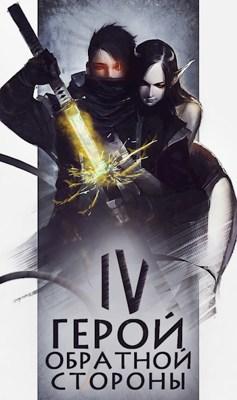 Обложка произведения Герой обратной стороны IV