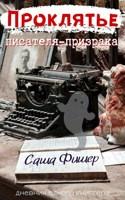 Обложка произведения Проклятье писателя-призрака