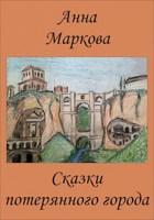 Обложка произведения Сказки потерянного города