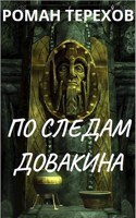 Обложка произведения По следам Довакина